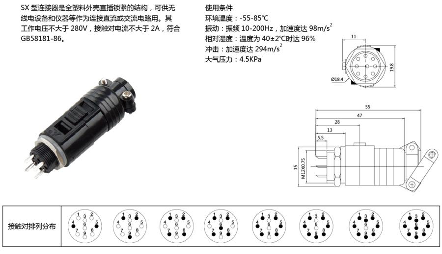 电子连接器SX12系列2T-9T圆形结构图