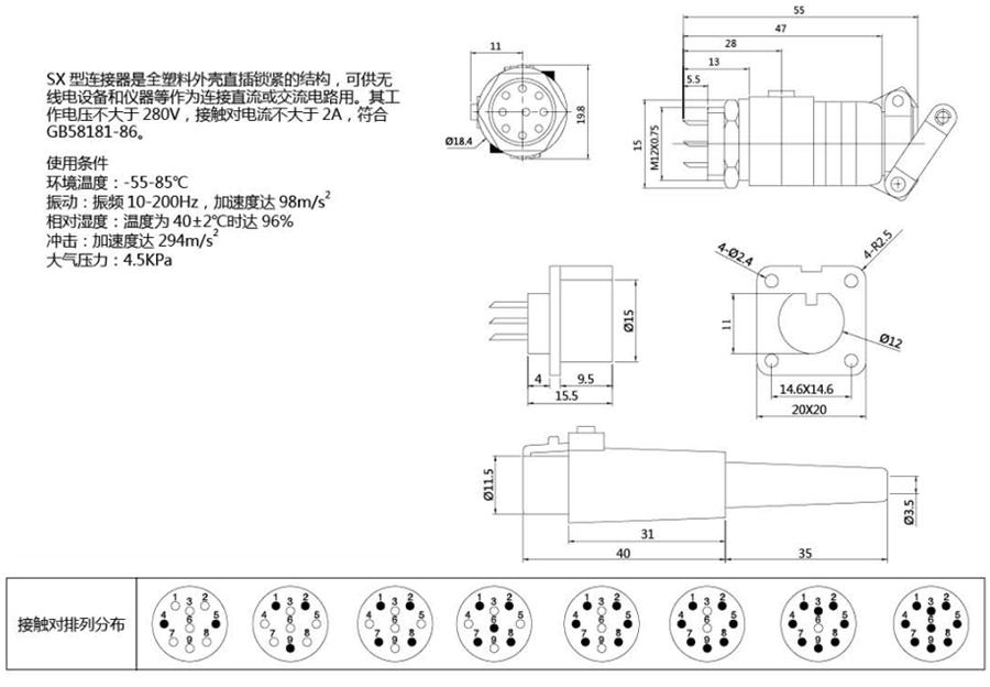 电子连接器SX12系列2T-9T结构图